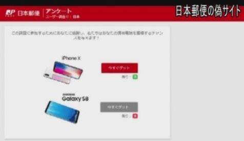 【フィッシング詐欺】日本郵便装う偽サイトに注意 アンケート名目で個人情報盗み取る
