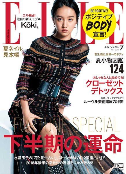 【Kōki,デビュー】キムタク&工藤静香次女、ファッション誌『エル・ジャポン』で表紙