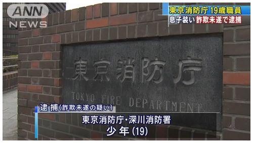 庁 東京 逮捕 消防