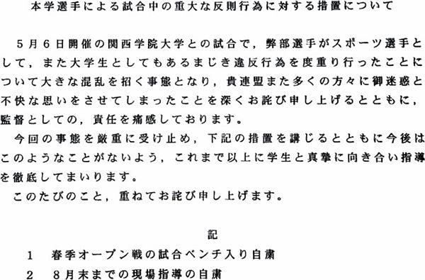 【悪質タックル】日大謝罪文 内田監督「選手が違反行為」 自身の指示には触れず=「責任は俺がとる」はずが…