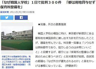 【韓国へ恩返し】舛添都知事「保育所より韓国人学校」 批判など意に介さず…マスコミ「報道しない自由」