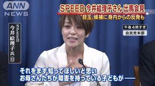 【参院選出馬】SPEED・今井絵理子氏「平和は願うだけでは守れない」「政治は希望」