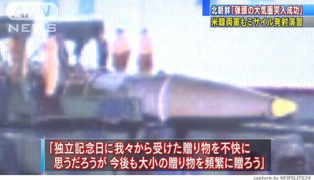 【北朝鮮ICBM】金正恩氏「アメリカ独立記念日の贈り物」「米との対決、最終ラインに…」