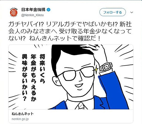 【年金不信】日本年金機構炎上、ツイッターで煽り広告「ガチヤバイ」 委託費3000万円1日で消失=所詮は他人事