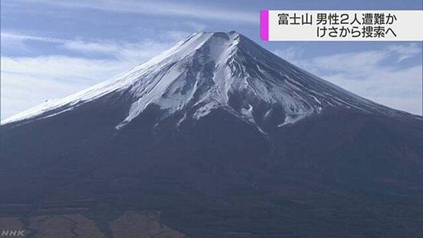 【富士山遭難】70代と60代の男性2人不明 4人は登頂後に下山し通報=6人グループで登山