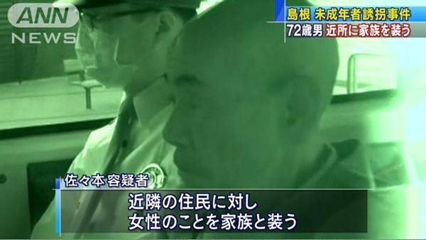 【警察失態】島根女性誘拐 2度通報も男が入室拒否、発見できず=通報者「あの時きちんと調べていたら…」