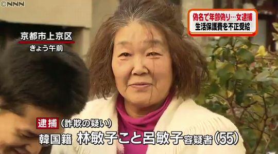 【生活保護費】韓国籍の女を逮捕 実在の日本人名で不正受給=京都