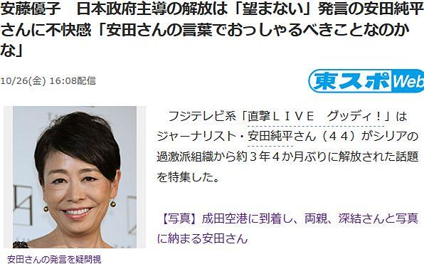 【人質ビジネス】安田純平氏「日本政府主導の解放、望まない」 安藤優子氏が不快感「安田さんの言葉でおっしゃるべきことなのか」