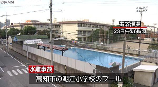 【高知】潮江小学校プールで水難事故 3年女児が意識不明=監視員10人配置中