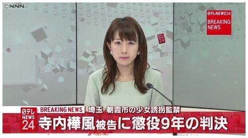 【埼玉朝霞】中1少女誘拐監禁 被告に懲役9年判決「卑劣で悪質」=完全責任能力認めるも…