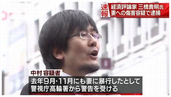【経済評論家逮捕】三橋貴明氏、10代妻への傷害容疑=容疑を否認