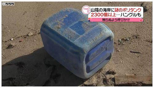 【島根・鳥取】ハングル表示のポリタンク2300個超 海岸に漂着=韓国海苔養殖場から海洋投機か