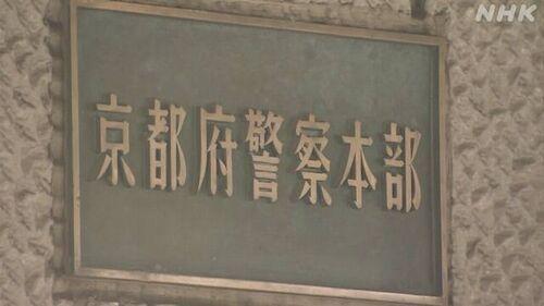 【京都】ALS女性患者の依頼受け「安楽死」 医師2人逮捕へ 嘱託殺人容疑
