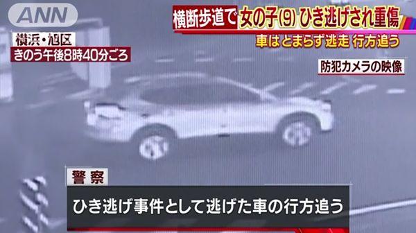 【横浜旭区】9歳女児、横断歩道でひき逃げされ重傷 銀色のSUV止まらず逃走=防犯カメラに一部始終