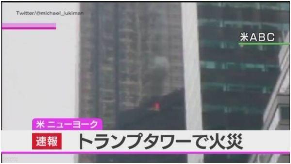 【トランプタワー炎上】1人死亡、消防士4人負傷 トランプ大統領「火災は限定的」=1月にも火災