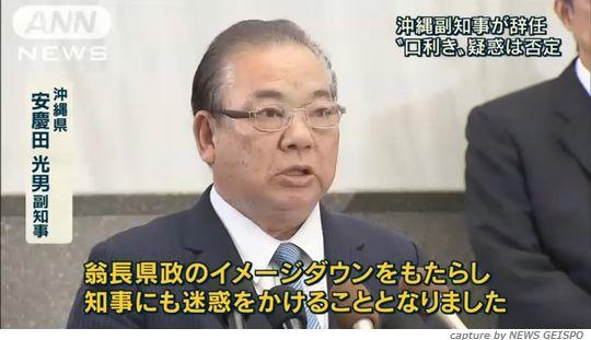 【沖縄口利き疑惑】県教育長「副知事の働き掛けあった」