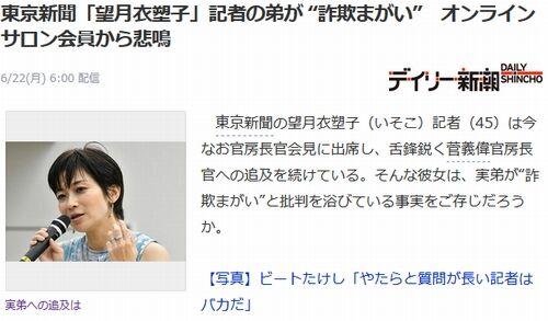 【イソコ弟が詐欺まがい】東京新聞・望月衣塑子記者「詳しいことは知らない…コメント控えさせて」=ネット「調べろよ、記者だろ」