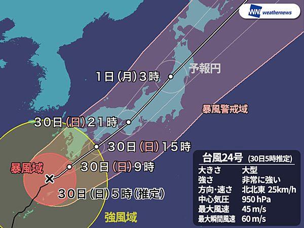 【台風24号進路】関東は深夜、外出危険な記録的暴風雨に 明日は32度の夏日に