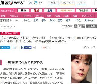 【悪の象徴】小保方晴子氏「毎日新聞女性記者、私を社会的に抹殺…」