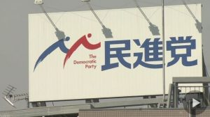 【反対野党】民進結党一年、対決姿勢鮮明に党勢回復を…国益は二の次?