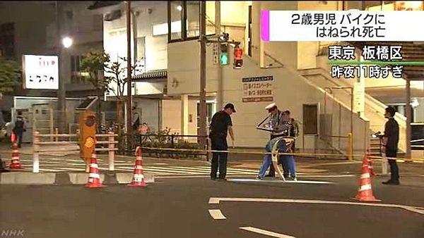 【東京板橋】花火大会帰りの2歳男児、大型バイクにはねられ死亡=「子どもが車道に出てきて…」