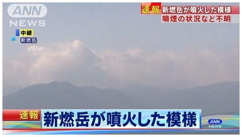 【霧島連山】新燃岳噴火 警戒レベル3を継続=1キロ範囲に火砕流警戒呼びかけ
