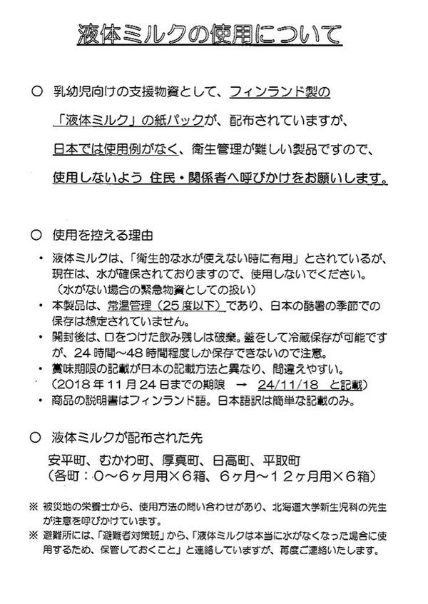 【北海道庁が嘘】液体ミルク「使用自粛要請」文書判明  被災地に送付=道庁「使用自粛要請ではない」と説明