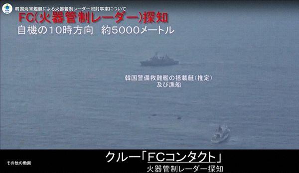 【レーダー照射映像公開】韓国「事実関係をごまかし」 米軍「世界の軍関係者が『韓国が悪い。日本は悪くない』と理解