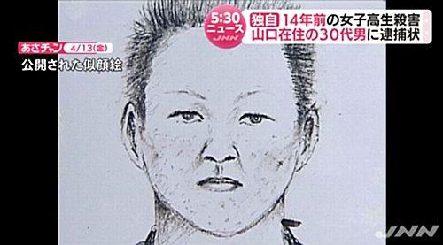 【広島廿日】14年前の女子高校生殺害事件 山口在住の30代男に逮捕状=DNA型一致