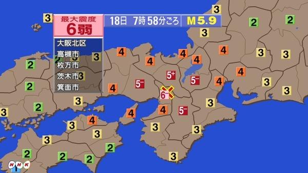 【大阪北部地震】M5.9、震度6弱 東海道・山陽新幹線で運転見合わせ