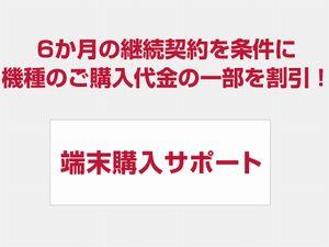【NTTドコモ】解約金5万円台も 「端末購入サポート」対象機種拡大中
