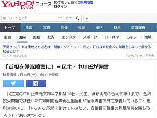 民主党「安倍首相の睡眠障害を勝ち取ろう」…中川正春氏が問題発言