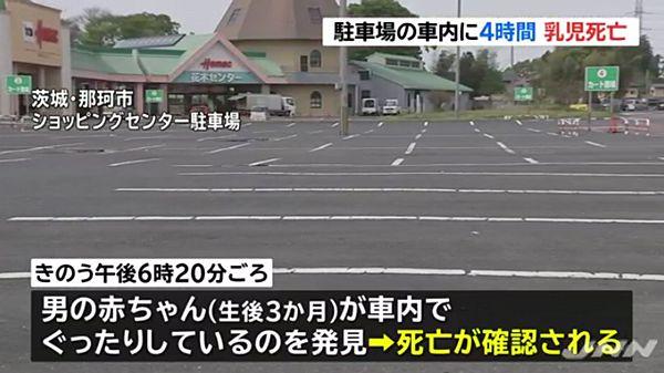【茨城那珂】駐車場の車内に4時間 寝せたままの3カ月男児死亡=3回様子を見に戻るも異常なし