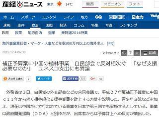 【中国緑化】日本政府100億円拠出へ ネットで猛反発「経済大国第2位に援助!?」