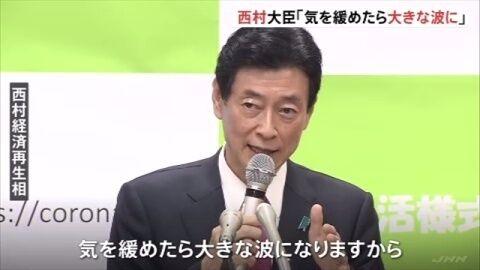 【気の緩み】西村担当相「第2波を懸念、自粛継続を」=ネット「緩んでるのは安倍政権」