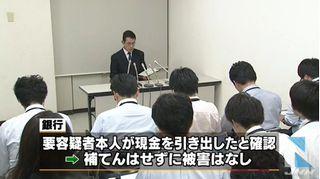 【詐欺未遂】福岡県警警視(57)を逮捕 「カード被害」装い補填要求=容疑を否認