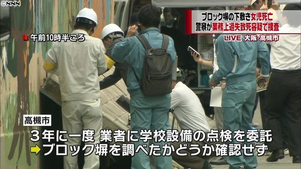 【大阪府警】高槻・寿栄小ブロック塀倒壊 「業務上過失致死容疑」で捜査