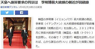 【天皇陛下謝罪要求】李明博前大統領「日王が語れば簡単に解決できるとの意味だ」=側近が回顧録