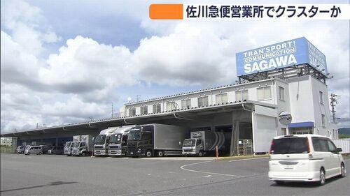 【奈良大和郡山】佐川急便営業所でクラスター 7人の感染確認=県立高校女子生徒4人も…