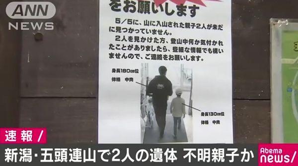 【新潟五頭連峰】「コクラ沢」で2人の遺体発見、不明の父子か=うつ伏せで重なり合うような状態で…