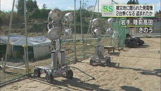 【岩手・陸前高田】高田東中学校、被災地支援で贈られた発電機盗難=ネットで憶測