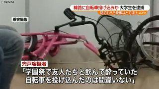 【JR中央線】線路に盗んだ自転車投げ込み 法政大2年の男逮捕