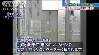【シンドラーエレベーター死亡事故】メーカー点検責任者に無罪判決 保守会社3人に執行猶予3年の有罪判決=東京地裁