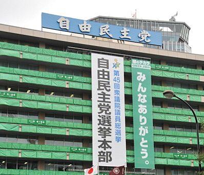 【国民の敵】自民党、キャバクラで政治資金 会計責任者「不適切ではない」=和歌山