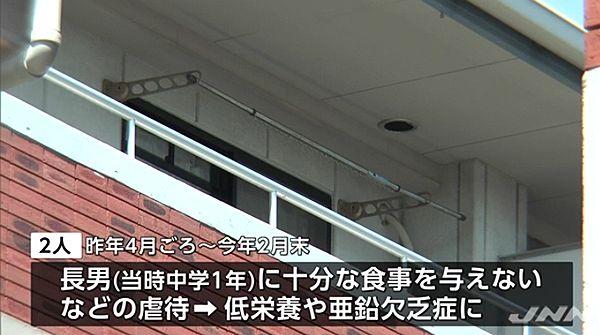 【香川坂出】13歳長男に十分な食事与えず両親逮捕=5年前にも虐待で逮捕