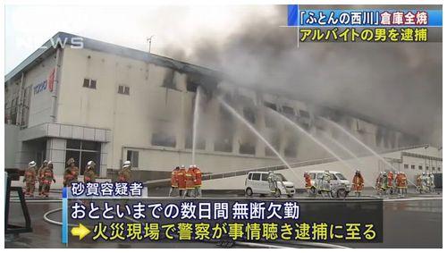 【埼玉加須】「西川産業」倉庫火災 放火容疑でアルバイトの男逮捕=「ストレス発散のため」と供述