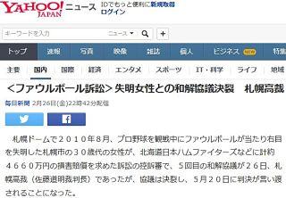 【ファウルボール訴訟】日本ハム側、失明女性と和解協議決裂=判決へ