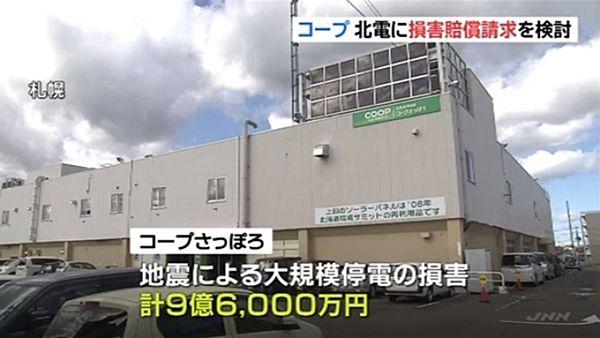 【コープさっぽろ】「損害賠償請求」報道を否定 「法的措置の意思なし」=北海道新聞に抗議