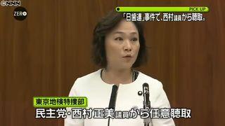 【日歯連迂回献金】民主党・西村正美議員を任意聴取 東京地検特捜部