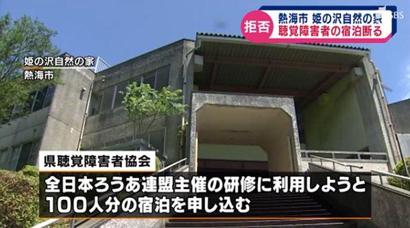 【静岡熱海】「姫の沢自然の家」 聴覚障害理由に宿泊拒否「安全を確保できない」=協会が抗議
